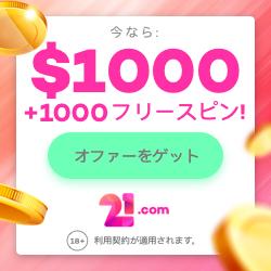 21.comの入金不要ボーナスは出金条件(賭け条件)50倍