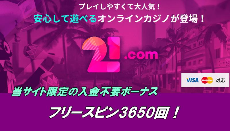 21.comの入金不要ボーナスはフリースピン