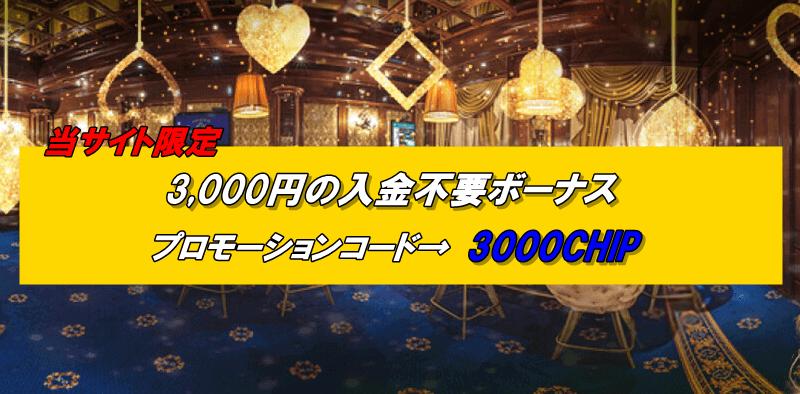 エルドアカジノ入金不要ボーナス3000円のボーナスコードは3000CHIP