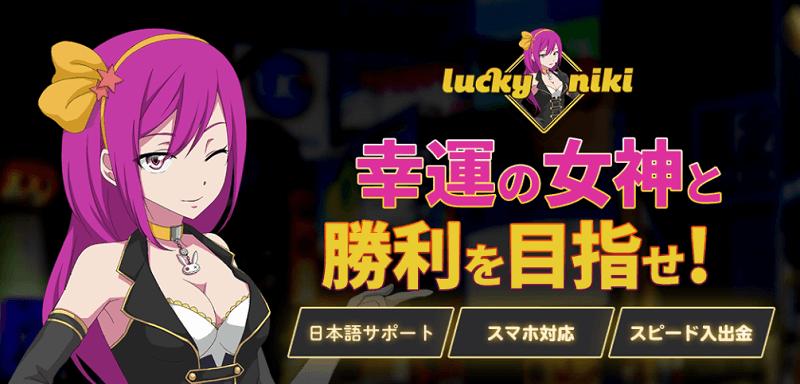 ラッキーニッキー(LuckyNiki)の入金不要ボーナス(ノーデポジットボーナス)