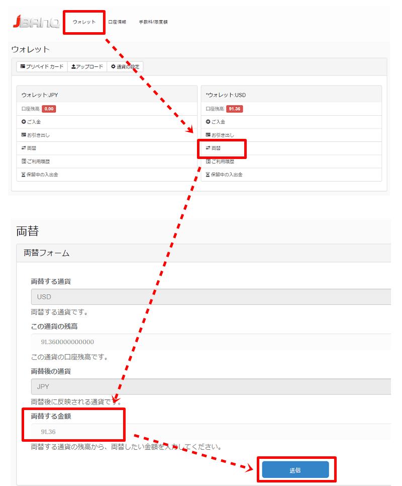 JBANQで出金をする際の両替手順