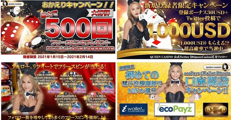 クイーンカジノには多数のプロモーションやキャンペーンが満載