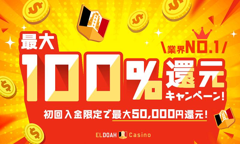 エルドアカジノの100%還元キャンペーン