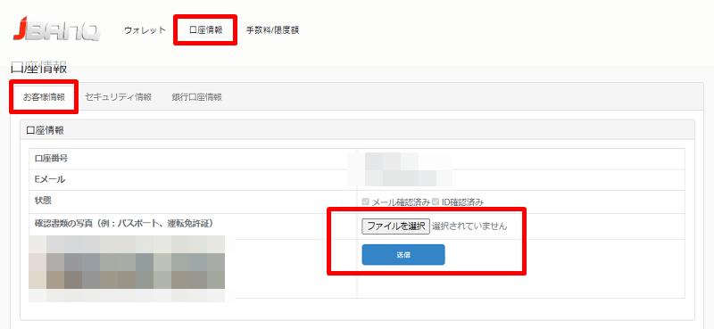 JBANQの本人確認書類アップロード
