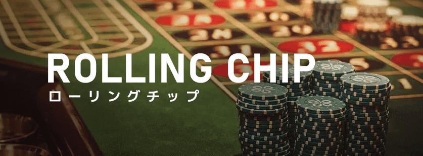 エルドアカジノのローリングチップ