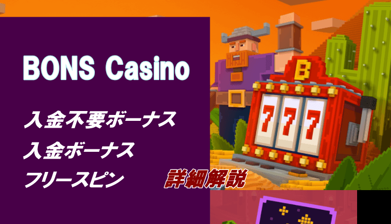 ボンズカジノの入金不要ボーナス【ボーナスコード】、入金ボーナスの詳細
