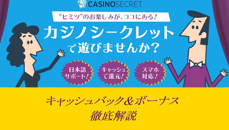 カジノシークレットのボーナス、キャッシュバックを徹底解説!