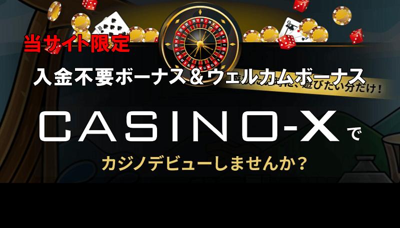 カジノXの入金不要ボーナス【ボーナスコード】とウェルカムボーナス徹底解説!