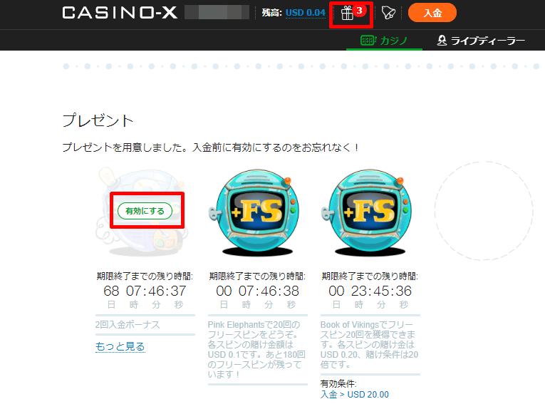 カジノXの入金ボーナスを有効にする手順