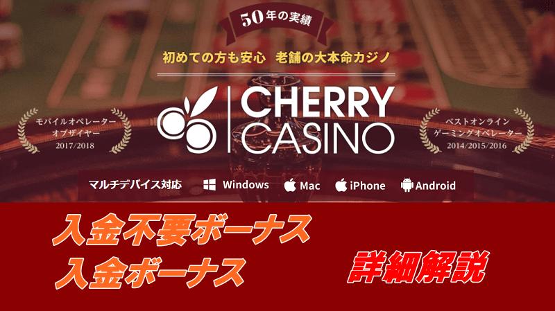 チェリーカジノの入金不要ボーナス、入金ボーナス詳細解説!