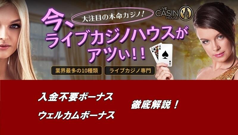 ライブカジノハウスの入金不要ボーナス、ウェルカムボーナスを徹底解説!