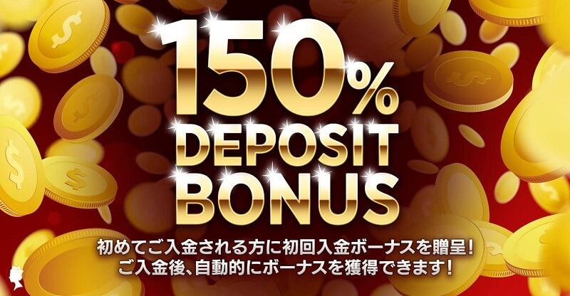 クイーンカジノの入金ボーナス(ウェルカムボーナスは)初回~3回目の入金までもらえる