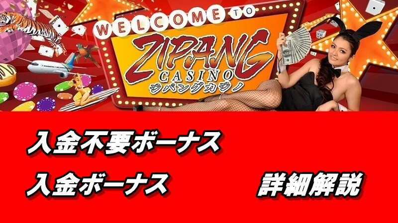 ジパングカジノの入金不要ボーナス【クーポンコード】、初回入金ボーナス詳細解説