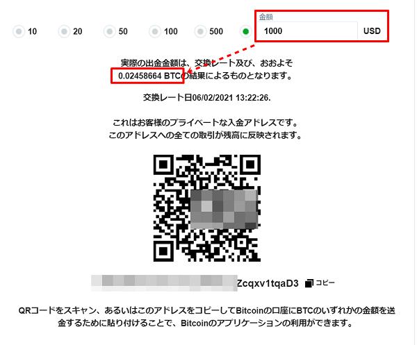 カジノXの仮想通貨入金は、その時のレートが自動計算されて表示される