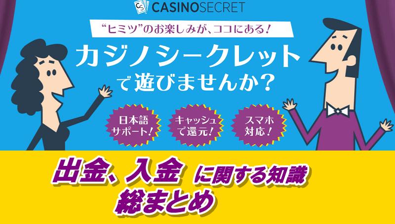 カジノシークレットの出金、入金に関する知識まとめ【出金方法、手数料、出金条件など】