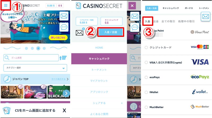 カジノシークレットの入金方法(入金のやり方、手順)