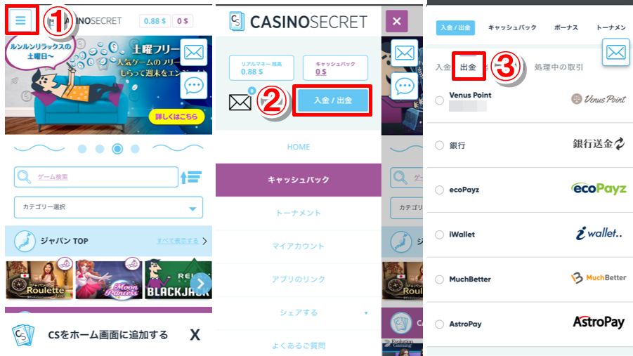 カジノシークレットの出金方法(出金手順)