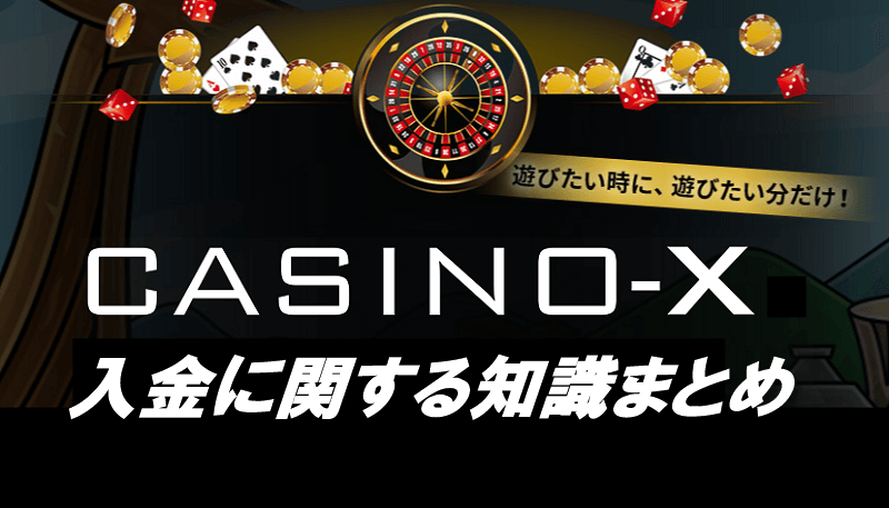 カジノXの入金に関する知識まとめ【入金手順、仮想通貨入金など】