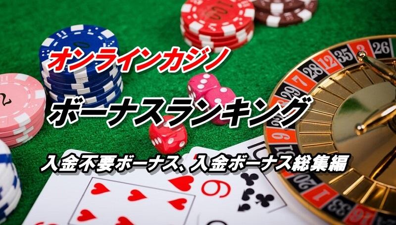 オンラインカジノのボーナスランキング!おすすめボーナスはコレ!