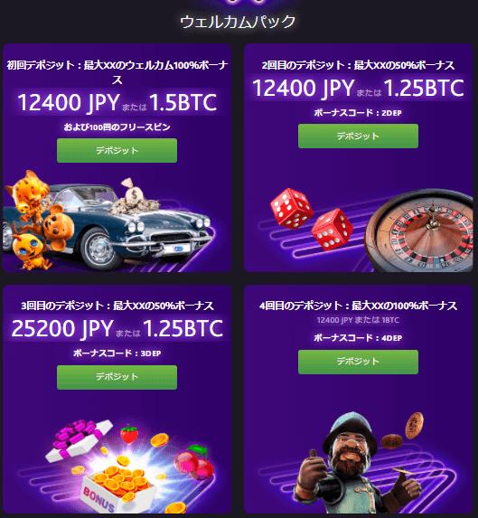 7bitカジノのウェルカムボーナス(入金ボーナス)