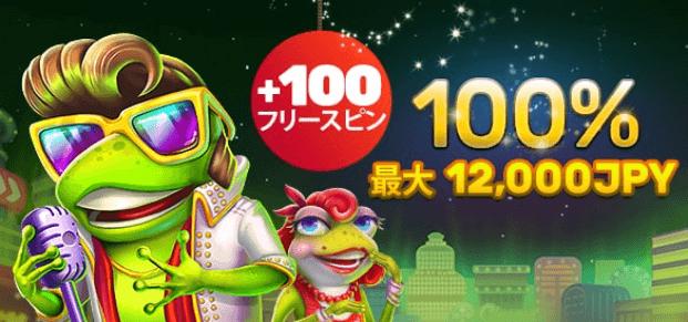 プレイアモの初回入金ボーナスは100%入金ボーナスとフリースピン100回