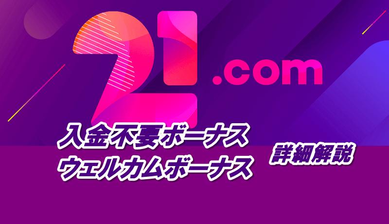 21.comの入金不要ボーナス、入金ボーナス出金条件、賭け条件