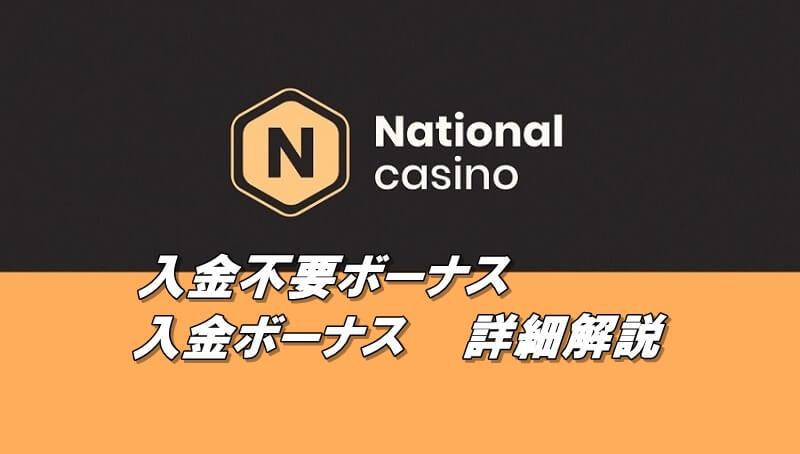 ナショナルカジノの入金不要ボーナス、入金ボーナス(ウェルカムボーナス)出金条件や使い方、ベット制限など