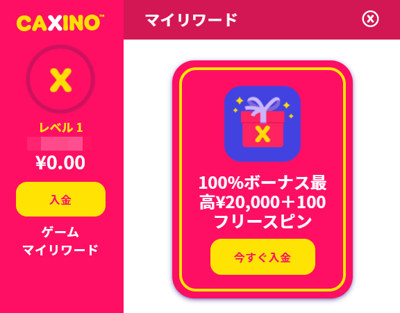 CAXINOカジノの入金ボーナス(ウェルカムボーナス)のもらい方、受け取り方