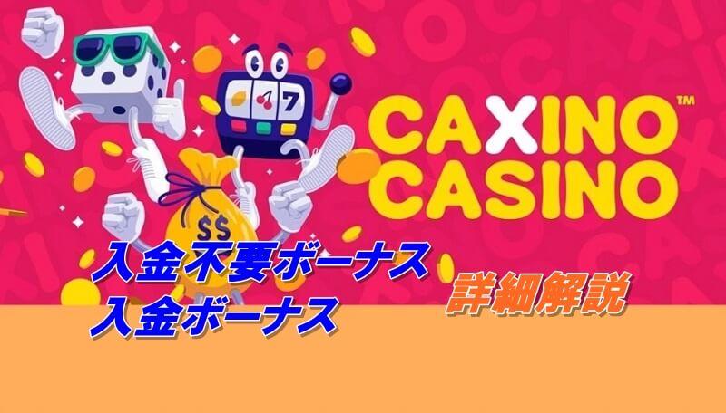 CAXINOカジノ入金不要ボーナス、入金ボーナスのもらい方と出金条件