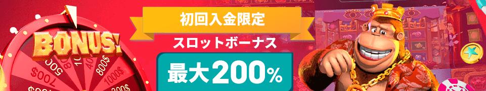 ユースカジノの初回入金ボーナスはスロット専用で200%!