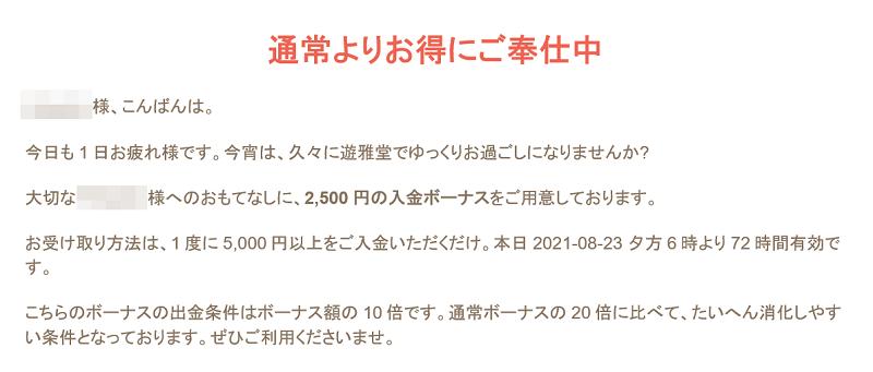 遊雅堂の入金ボーナスはメールで個別にオファーがくることもある